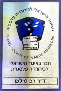הסמכה מהאיגוד הישראלי לכירורגיה פלסטית
